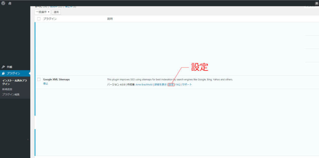 Google XML Sitemapsプラグイン設定方法