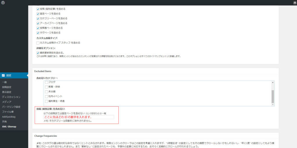 Google XML Sitemaps投稿 (個別記事) を含めない