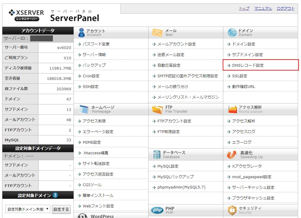 サーチコンソール登録エックスサーバーDNS編