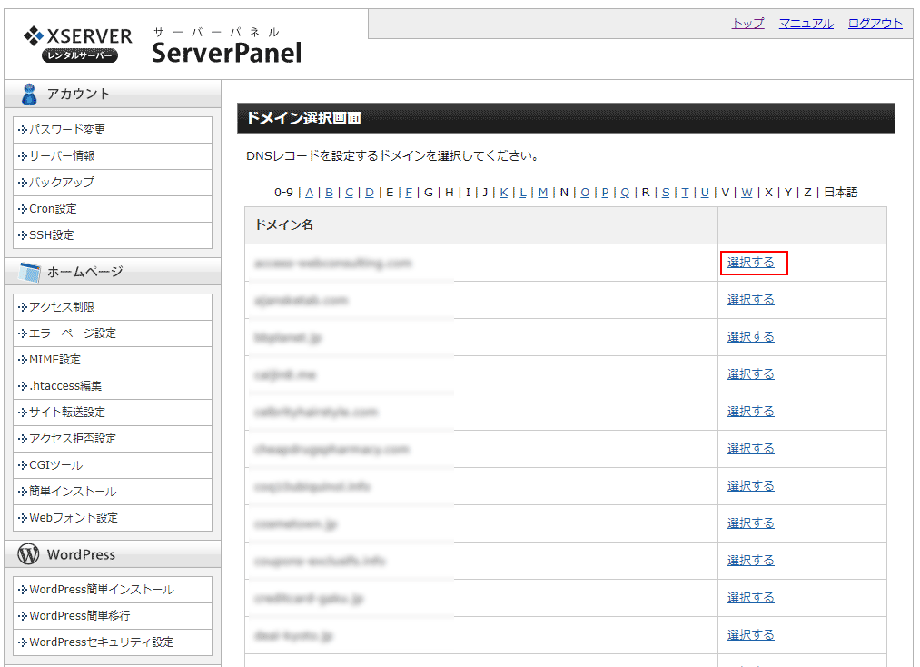 サーチコンソールドメインプロパティ登録エックスサーバーDNS変更TXT