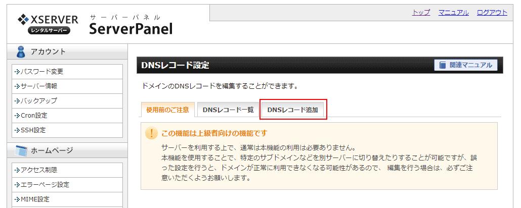 サーチコンソールドメインプロパティ登録DNSのTXT変更