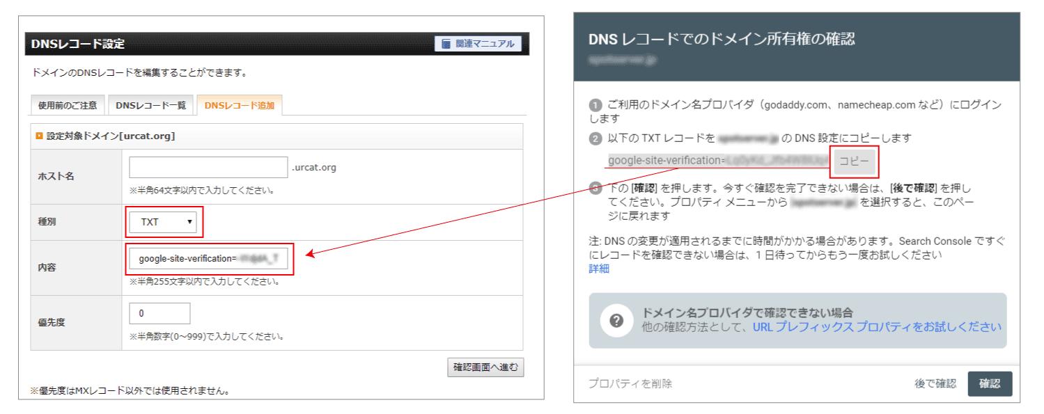 サーチコンソールドメインプロパティ登録でのエックスサーバー側の設定方法