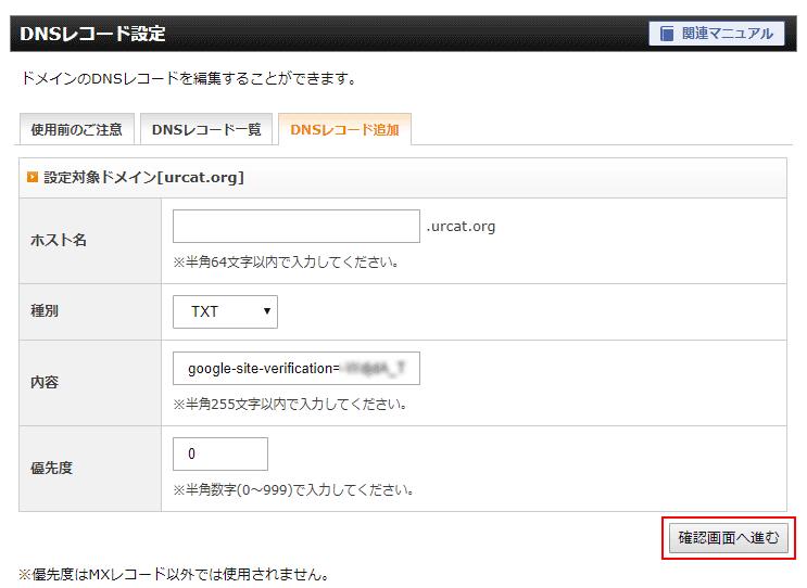 エックスサーバーDNSのTXT登録方法
