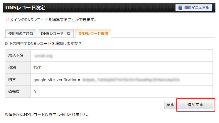エックスサーバーDNSレコード設定TXT編