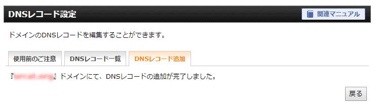 エックスサーバーDNSレコード設定が完了しました。